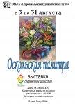 oskolskaja_palitra.jpg